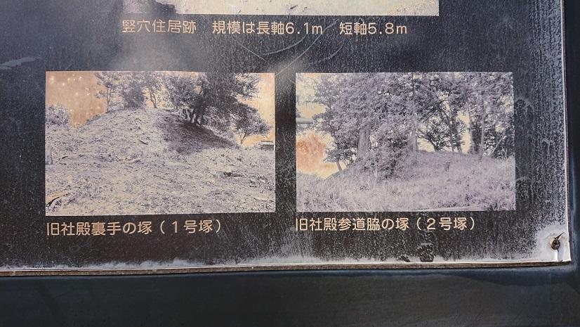 05 下鶴間浅間神社遺跡解説板(塚)