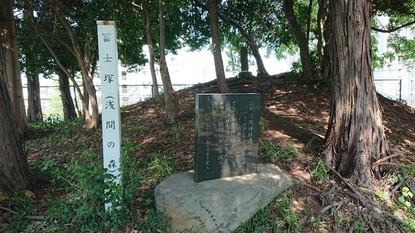 07 下鶴間浅間神社遺跡塚富士塚標柱