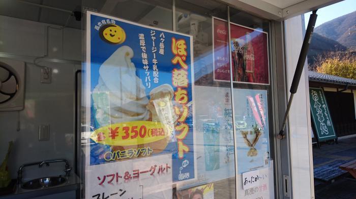 道の駅・信州蔦木宿34