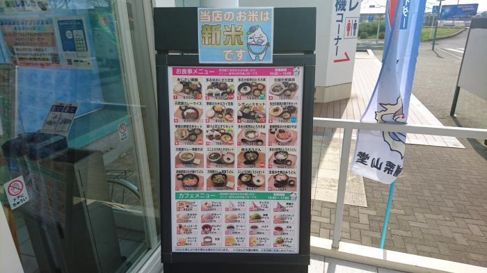 道の駅・多古あじさい館24