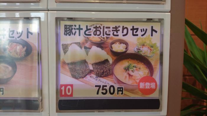 道の駅・多古あじさい館27