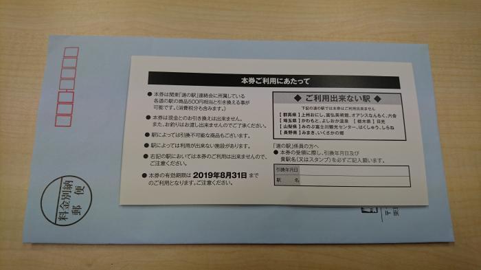 2018道の駅ギフト券2