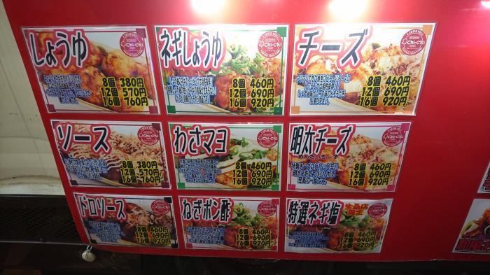 タコヤキChi-Chi3