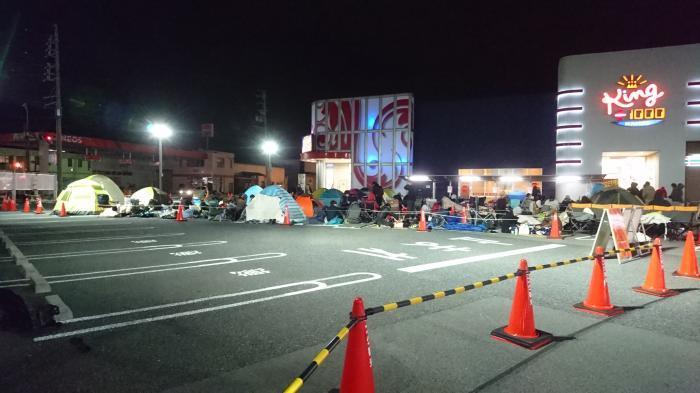 キング観光サウザント生桑店2