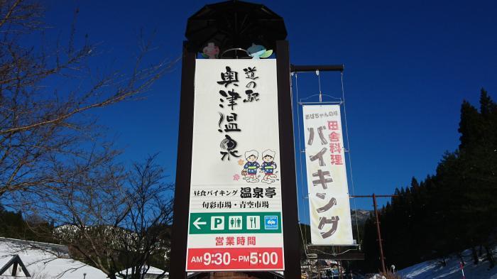 道の駅・奥津温泉