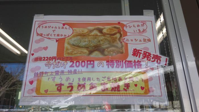 道の駅・奥津温泉4