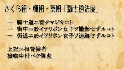 騎士道法度_古い紙風