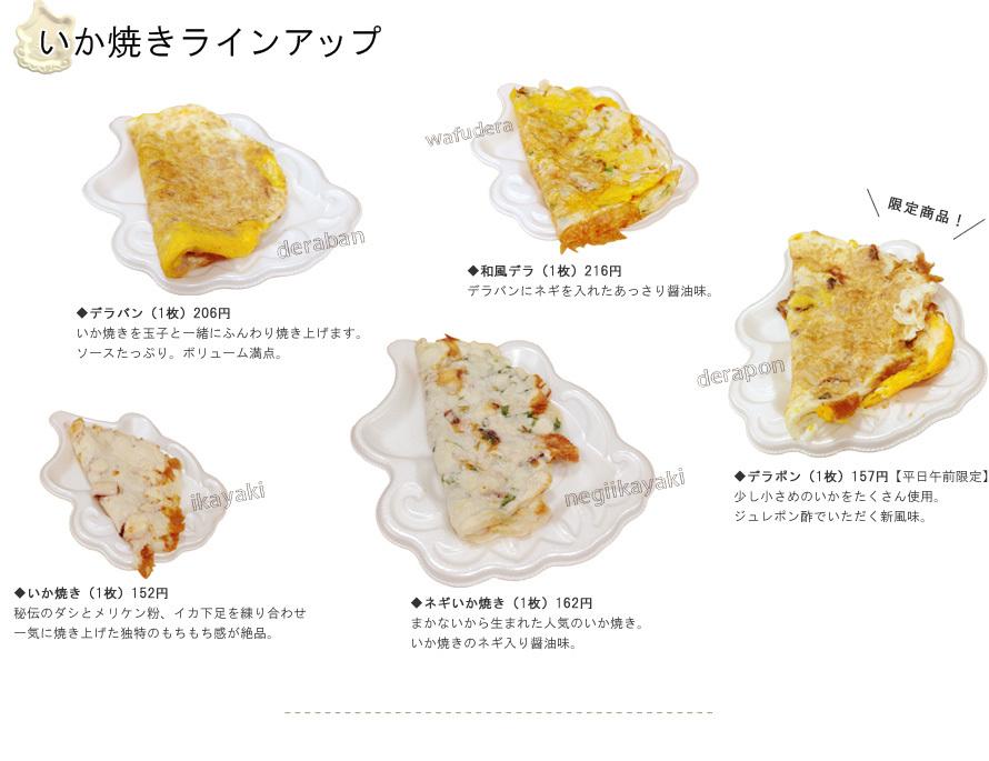 ikayaki_12.jpg