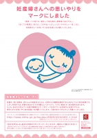 マタニティマークのポスター