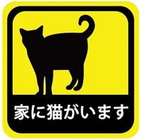 家に猫がいますのステッカー