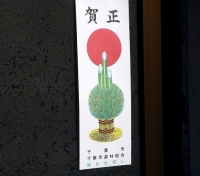 門松カード