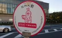 NHK前のバス停