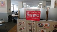 食堂の団体利用の表示