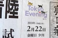 ネコの日のロゴ