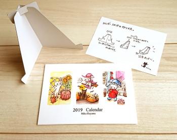 卓上カレンダー2019_4