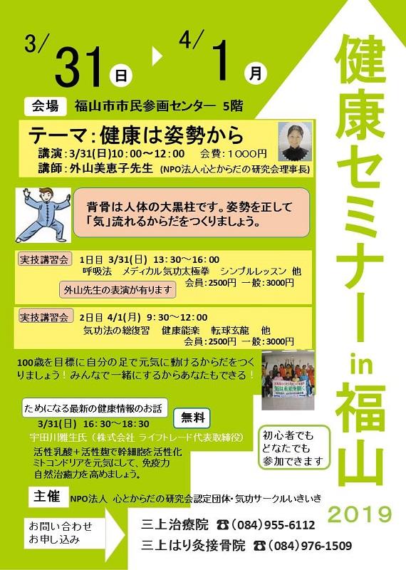 2019健康セミナーin福山