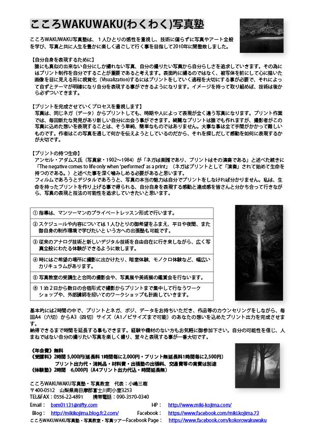 150318写真塾Page使用H 2 価格改定他 のコピー 2