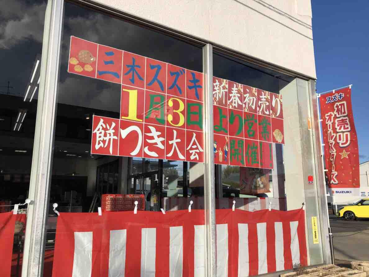 三木スズキ初売り❗️