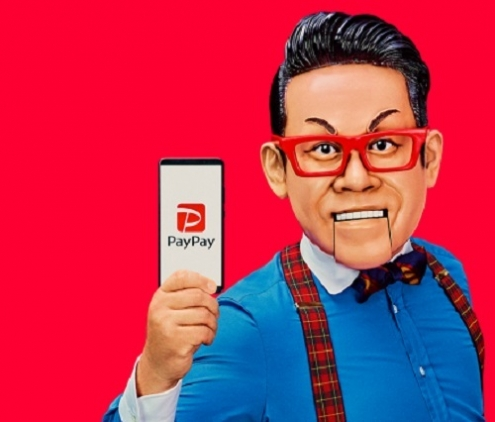 PayPay(ペイペイ)利用開始キャンペーン