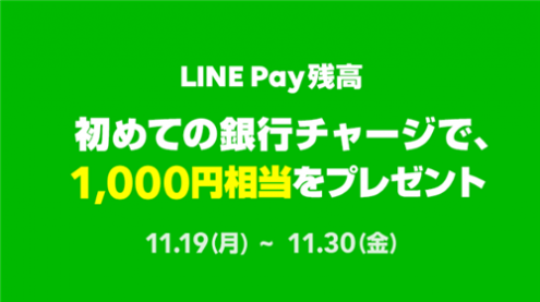 LINE Pay|2000円チャージで1000円プレゼント