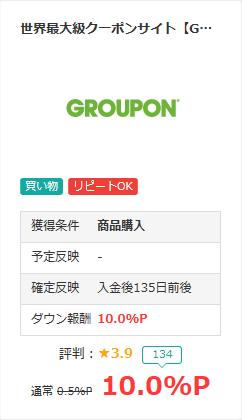 モッピー経由でGroupon(グルーポン)利用