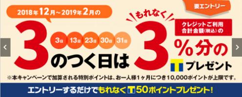 ファミマTカードポイント3倍キャンペーン