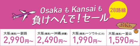 ピーチは、国内線が片道1,490円~、国際線が片道1,590円~の「OsakaもKansaiも負けへんで」セールを開催!