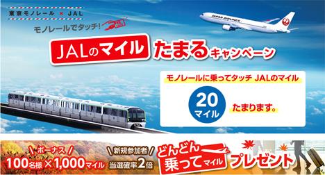 JALは、モノレールの利用で、ボーナスマイルがプレゼントされる「どんどん乗ってマイルプレゼント」キャンペーンを開催!