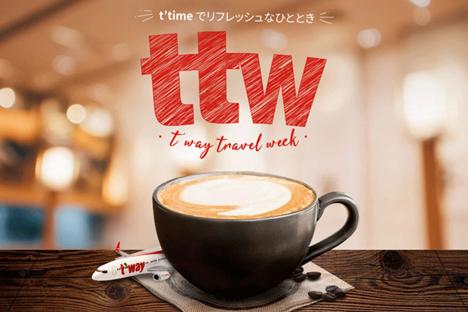 ティーウェイ航空は、日本~韓線が片道2,000円~の「tway travel week」を開催!