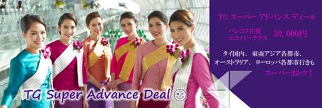 タイ国際航空は、バンコク往復が30,000円の「TG スーパー アドバンス ディール」を開催