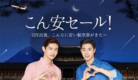 チェジュ航空は、日本~韓国線が片道1,600円~と、こんなに安い「こん安セール」を開催