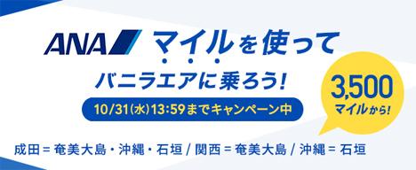 ANAのマイルを使ってお得にバニラエアの乗れる 国内線減額マイルキャンペーンは10月31日まで!