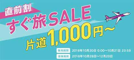 ピーチは、短期限定で「直前割 すぐ旅SALE」を開催、国内線1,000円~、国際線も1,500円~!
