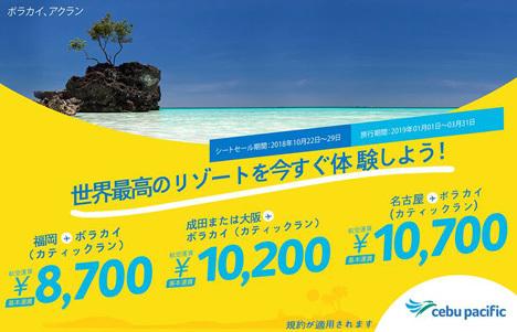 セブパシフィック航空は、世界最高のリゾート行きが片道8,700円~のセールを開催、マニラ行はが片道6,000円~!