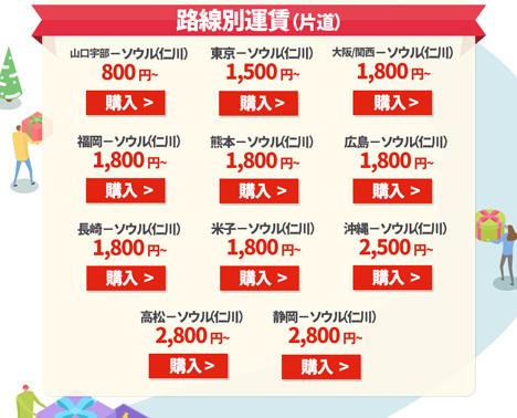 エアソウルは、ソウル行きが片道800円~の「EARLY BIRD」セールを開催!