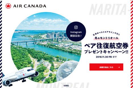 エア・カナダは、Instagram開始記念で、ペア往復航空券プレゼントキャンペーンを開催!
