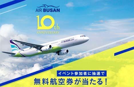 エアプサンは、就航10周年を記念して、往復航空券がプレゼントされるキャンペーンを開催!