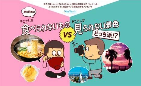 バニラエアは、「旅行の目的は、グルメor景色どっち!?」キャンペーンを開催!