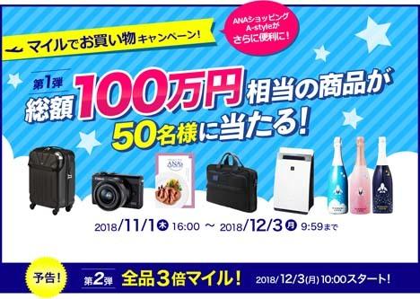 ANAは、総額100万円相当の商品が当たる「マイルでお買い物キャンペーン」を開催!