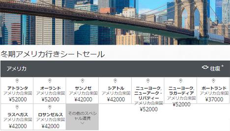 エア・カナダは、アメリカ行きが往復37,000円~の冬期アメリカ行きシートセールを開催!