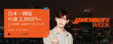 チェジュ航空は、11月のJJ MEMBER'S WEEK!、韓国線が片道2,000円~のセールを開催!