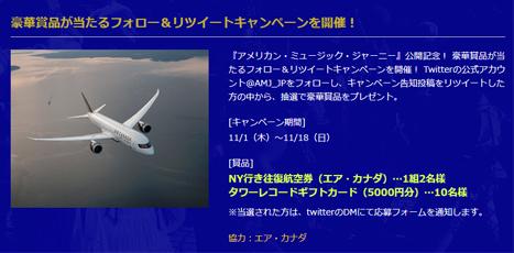 エア・カナダは、映画公を開記して、NY行き往復航空券などが当たるキャンペーンを開催!