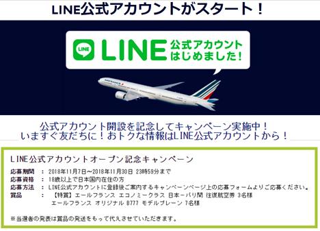 エールフランスは、LINE公式アカウント開設記念で、往復航空券などがプレゼントされるキャンペーンを開催!