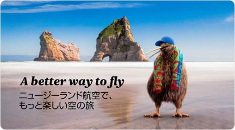 ニュージーランド航空は、写真投稿でペア往復航空券がプレゼントされるキャンペーンを開催!