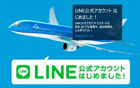 KLMオランダ航空は、LINE公式アカウント開設記念で、往復航空券プレゼントされるキャンペーンを開催!
