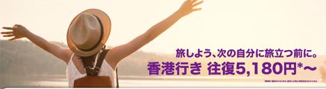 香港エクスプレス航空は、香港行きが往復5,180円~のセールを開催!