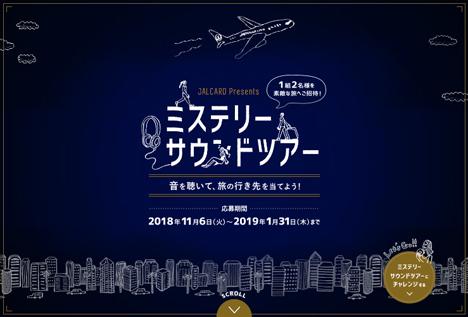 JALカードは、音を聴いて宿泊付き航空券が当たる「ミステリーサウンドツアー」を開催!