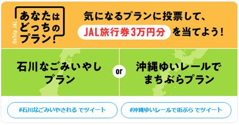 JALは、旅行券3万円分が当たる、「旅プラン投票キャンペーン」第2弾を開催!