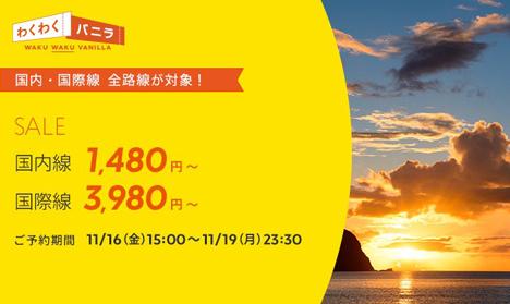 バニラエアは、国内線1,480円〜、国際線3,980円〜の「わくわくバニラセール」を開催!