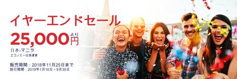フィリピン航空は、往復25,000円~の「イヤーエンドセール」を開催!